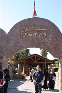 Vstup do KUWAIT ZOO